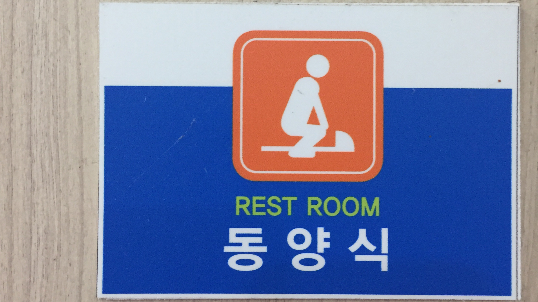 squatty potty bathroom south korea 16×9_795906